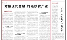 天风证券再被《人民日报》刊文报道:助力湖北房县打造扶贫产业