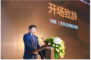 天风证券第二届私募大赛启动仪式开启 助力行业稳健快速发展