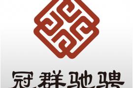 冠群驰骋9年征程:严守合规原则,持续践行普惠金融