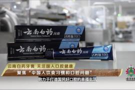 云南白药牙膏联合国内口腔专家 致力呵护国人口腔健康