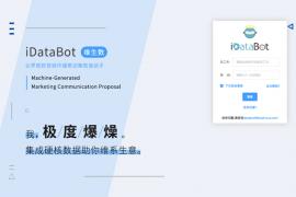 蓝色光标 iDataBot 荣膺大数据科技传播奖创新奖 技术 X 创意赋予营销新活力